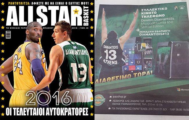 """Kairėje – D.Diamantidis ant vienintelio Graikijoje leidžiamo krepšinio žurnalo viršelio vadinamas """"paskutiniu imperatoriumi"""". Dešinėje – reklama, skelbianti apie specialų D.Diamantidžio """"Microsoft"""" telefono modelį"""